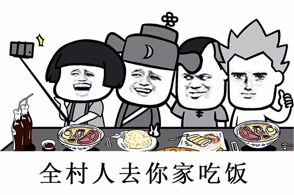 全村人去你家吃饭表情包