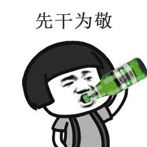 先干为敬表情包_喝酒吹瓶先干为敬
