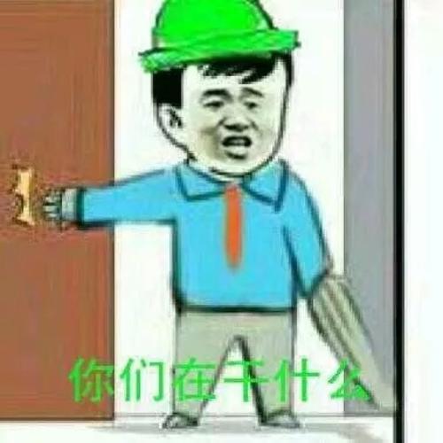 你们在干什么(小明推门进入,带绿帽子)