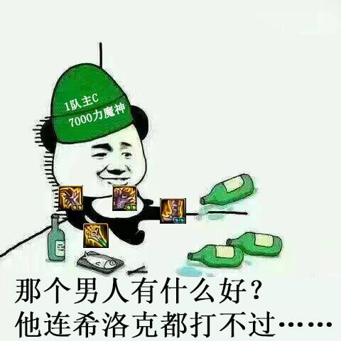 绿帽子喝醉酒表情包DNF版:那个男人有什么好?他连希洛克都打不过