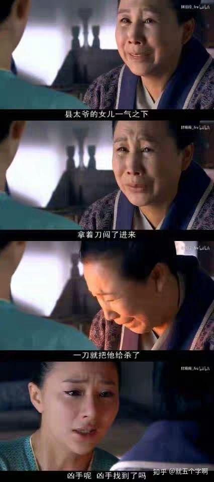 凶手呢?凶手找到了吗?县太爷的女儿一气之下,一刀就把他给杀了
