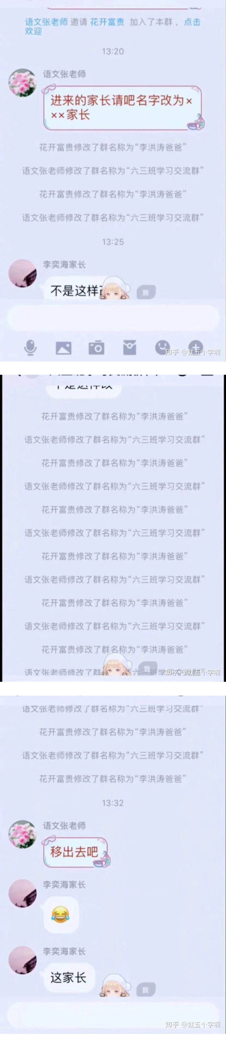 修改群名称:语文张老师和李洪涛爸爸的故事