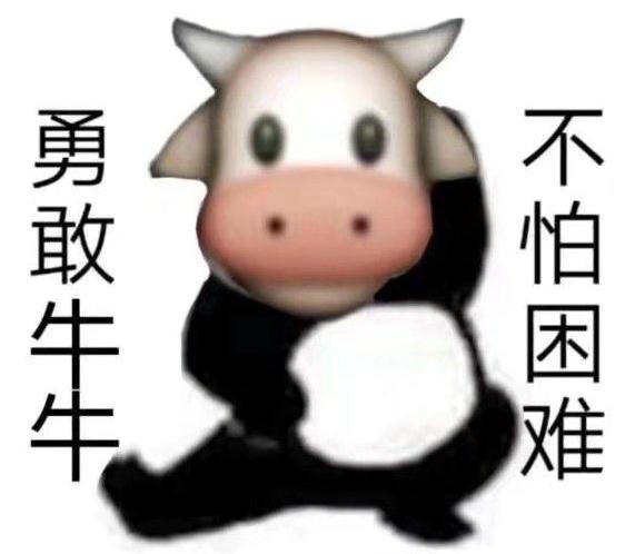 勇敢牛牛 不怕困难表情包