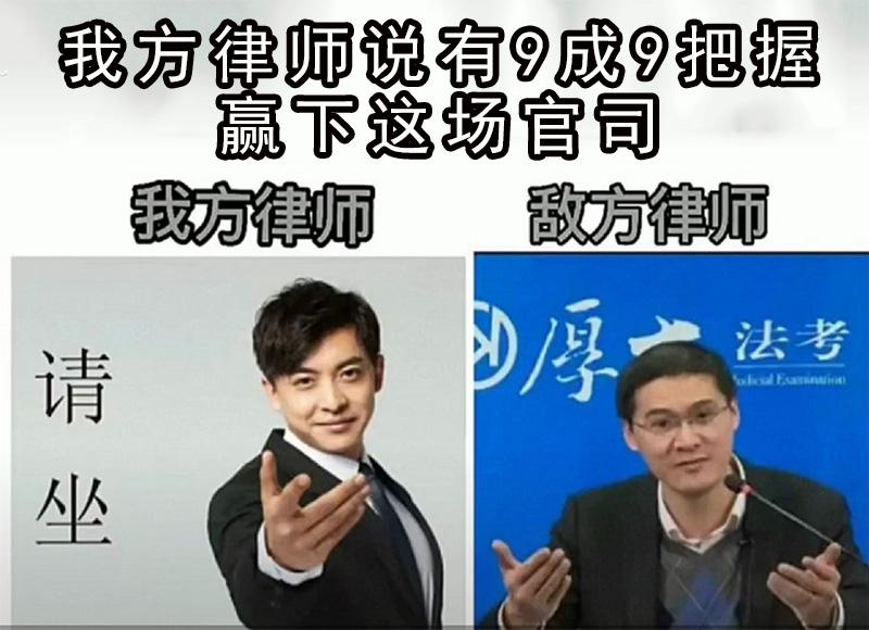 我方律师(张伟)VS敌方律师(张三)表情包