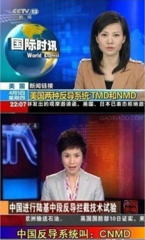CNMD反导系统表情包,美国VS中国反导弹系统(八连)搞笑图